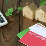 収入合算してローンを組むときに注意すべき「連帯債務」と「連帯保証」について